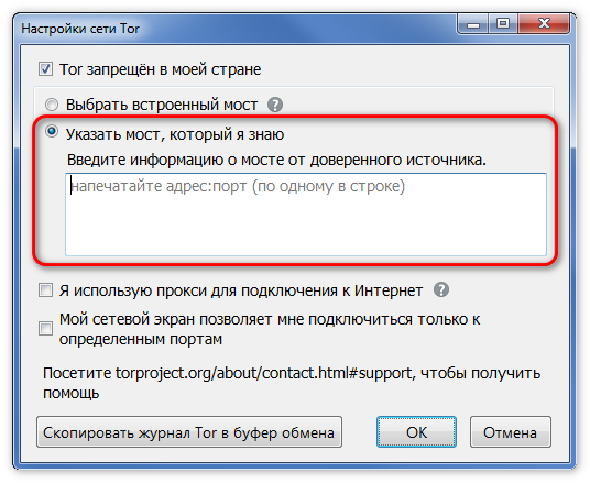 Заблокировали тор браузер hudra click on the onion and then choose check for tor browser update перевод hydraruzxpnew4af